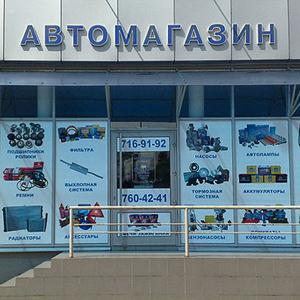 Автомагазины Черепаново