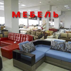 Магазины мебели Черепаново