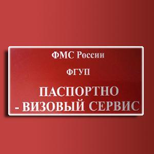 Паспортно-визовые службы Черепаново