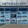 Автомагазины в Черепаново