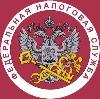Налоговые инспекции, службы в Черепаново