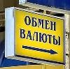 Обмен валют в Черепаново