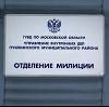 Отделения полиции в Черепаново