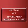Паспортно-визовые службы в Черепаново