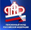 Пенсионные фонды в Черепаново