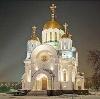 Религиозные учреждения в Черепаново