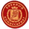 Военкоматы, комиссариаты в Черепаново