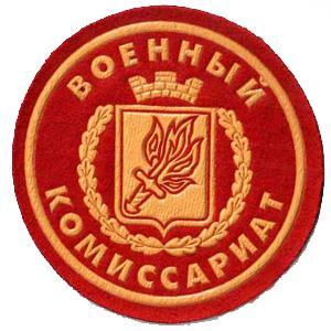 Военкоматы, комиссариаты Черепаново